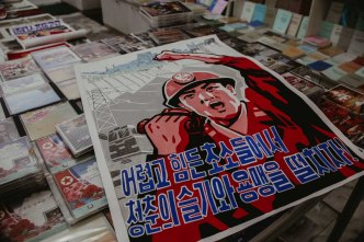 North Korea DPRK propaganda poster